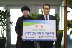 인천시설공단, `장애인생활체육 한마음축제`에 후원금 전달