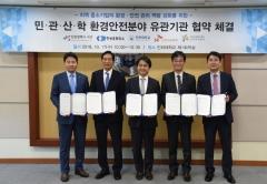 인하대, 인천지역 최초 민관산학 공동 중소사업장 환경·안전 교육 프로그램 개발