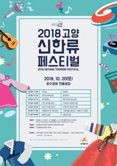 고양시,  '2018 고양 신한류 페스티벌' 추진
