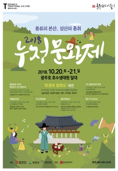 광주문화재단 주관, '2018 누정문화제'…광주호 일대에서