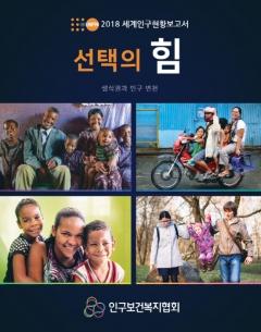 인구보건복지협회, 한국 출산연령 32.3세로 세계평균 27.9세 보다 높아