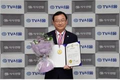 서울시의회 박기열 부의장, '광역의원 의정대상' 수상