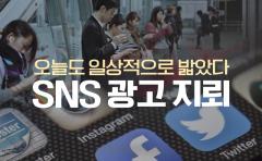 오늘도 일상적으로 밟았다 'SNS 광고 지뢰'