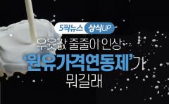 [상식 UP 뉴스]우윳값 줄줄이 인상···'원유가격연동제'가 뭐길래
