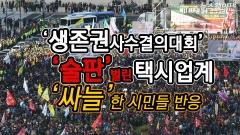 택시업계 '카카오카풀' 반대 집회…음주·흡연 씁슬한 뒷모습