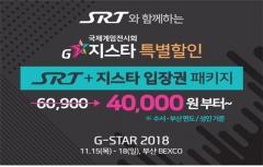"""SRT타고 G-STAR 게임여행 떠나요"""