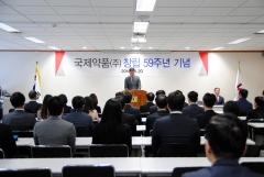 """국제약품 창립 59주년…남태훈 대표 """"내년 투자결과 나올 것"""""""