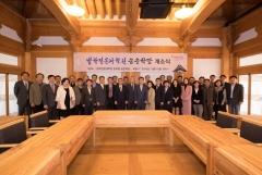전북대, 신축 법전원 한옥동에 '송은학당' 개관