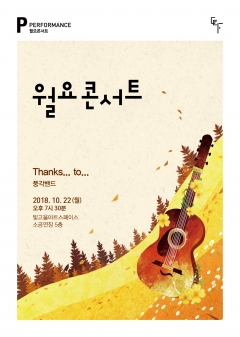 광주문화재단 월요콘서트, 풍각밴드 'Thanks...to...' 공연