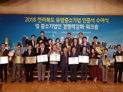 전북도, 2018년도 전라북도 유망중소기업 인증서 수여식 개최