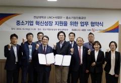 전남대 LINC+사업단, 중소기업진흥공단 광주본부와 업무협약