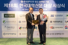 전북대, 교육 특성화 우수 '대학대상' 수상