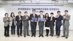 한국콘텐츠진흥원, 한국관광공사와 업무협약 체결