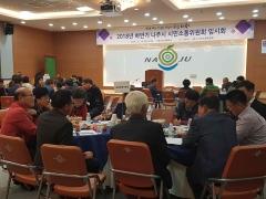 나주시 시민소통위, 하반기 임시회 개최