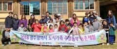 농협광주본부, 광주광역시 공동 도시가족 농촌체험 행사