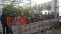 장수군, 지역아동센터와 함께하는 토마토 수확체험교육 실시
