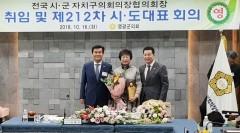 김미라 담양군의원, 2018년 지방의정봉사상 수상