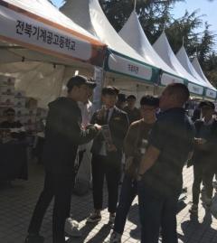 전북지방중기청, 2018년 전북 청소년 비즈쿨 마켓 개최