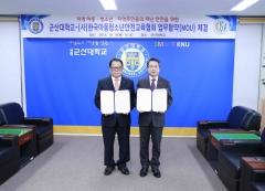 군산대학교, (사)한국아동청소년안전교육협회와 상호협력 협약