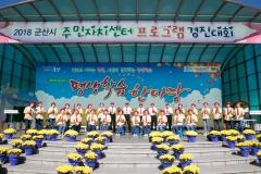 군산시,'평생학습한마당'성황리에 개최