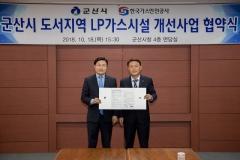 군산시-한국가스안전공사, '도서지역 LP가스 개선' 업무 협약 체결