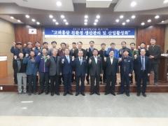 진안홍삼연구소, 홍삼한방산업 심포지엄 개최