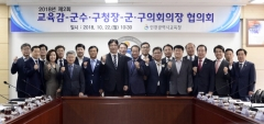 인천시교육청, 군수·구청장-군·구의회 의장과 교육협력 방안 논의