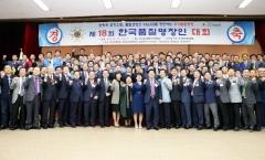 한국품질명장협회, `제18회 한국품질명장인 대회` 개최