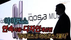 필립모리스, '아이코스3·아이코스3멀티' 세계 최초 공개