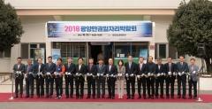 전남테크노파크, 2018 광양만권 일자리 박람회 개최