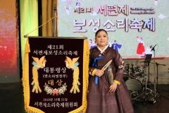 어연경 명창, 제21회 서편제보성소리축제 명창부 대통령상 수상