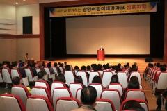 광양시, 광양어린이테마파크 조성사업 심포지엄 개최