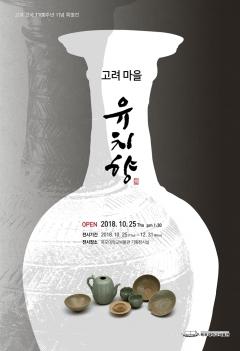 목포대 박물관, '고려마을, 유치향' 특별전 개최