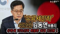 '유류세 인하' 카드던진 김동연 경제부총리