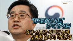 김동연, 일자리창출·탄력근로제 등 총력