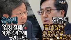 """'종합국감'유승민, """"소득주도성장 쓰레기통에…"""""""