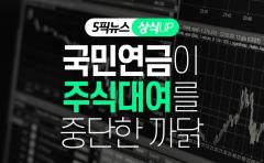 [상식 UP 뉴스]국민연금이 주식대여를 중단한 까닭