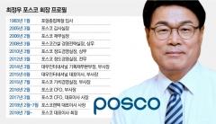 최정우 포스코 회장, 최고 실적에도 웃지 못하는 이유