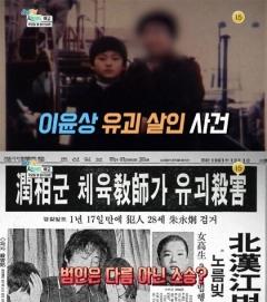 '이윤상 유괴 살해사건'…범인은 스승 주영형