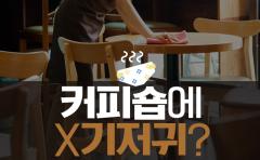 [카드뉴스]커피숍에 X기저귀?