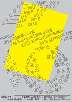 광주문화재단, 광주미디어아트페스티벌 포스터 공개
