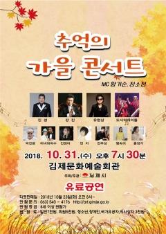 추억의 가을 콘서트, 김제문화예술회관에서 열린다!