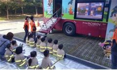인천시설공단, 인천어린이과학관 어린이 안전체험교육 실시