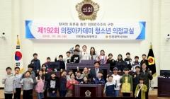 인천시의회 청소년 의정교실에 운남초 학생회 참가