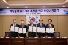 남동발전, '해상풍력 발전사업 공동개발 양해각서' 체결