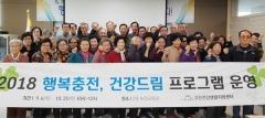 수성구, 2018 행복충전 건강드림 교육