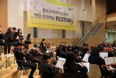 보령중보재단, 종로구 어린이 문화예술 페스티벌 후원