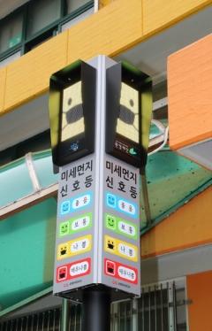 영등포구, 5개 초등학교에 미세먼지 신호등 설치