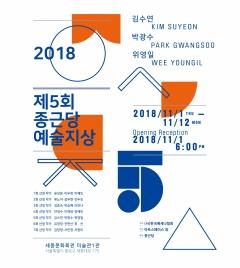 기업과 예술의 만남…'제5회 종근당 예술지상 기획전' 개최