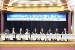 대한건설협회, `경제위기 극복을 위한 SOC 투자 확대 모색 토론회` 열려